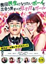 【映画パンフレット】 奥田民生になりたいボーイと出会う男すべて狂わせるガール