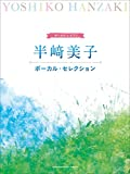 ボーカル&ピアノ 半崎美子 ボーカル・セレクション