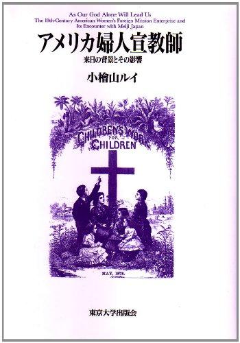 アメリカ婦人宣教師―来日の背景とその影響
