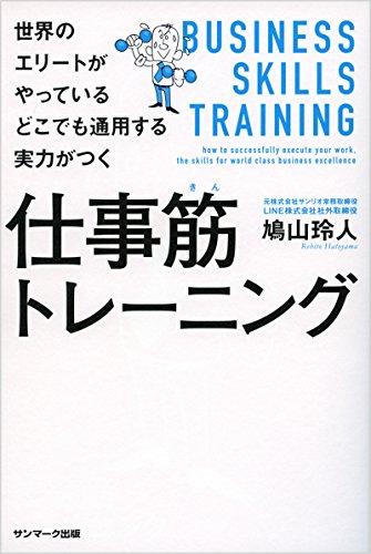 世界のエリートがやっている どこでも通用する実力がつく仕事筋トレーニングの詳細を見る