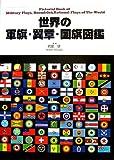 世界の軍旗・翼章・国旗図鑑