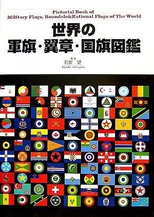 世界の軍旗・翼章・国旗図鑑の詳細を見る