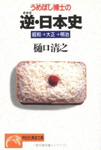 うめぼし博士の逆(さかさ)・日本史―昭和→大正→明治 (ノン・ポシェット)