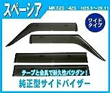 SUZUKI スズキ スペーシア spacia MK32S・MK42S H25年3月~H29年11月 純正型サイドバイザー/ドアバイザー バイザー取付説明書付