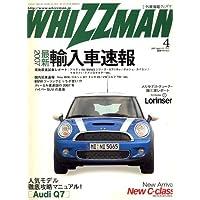 外車情報WHIZZMAN (ウィズマン) 2007年 04月号 [雑誌]