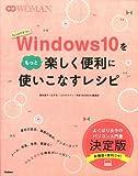 Windows10をもっと楽しく便利に使いこなすレシピ (学研WOMAN)