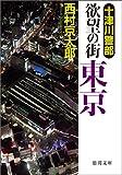 十津川警部 欲望の街 東京 (徳間文庫)
