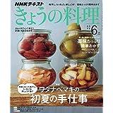 NHKテキストきょうの料理 2019年 06 月号 [雑誌]