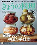 NHKテキストきょうの料理 2019年 06 月号 [雑誌] 画像