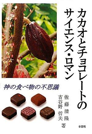 カカオとチョコレートのサイエンス・ロマン—神の食べ物の不思議