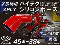 ハイテクノロジー シリコンホース エルボ 45度 異径 内径 38Φ→45Φ レッド ロゴマーク無し インタークーラー ターボ インテーク ラジェーター ライン パイピング 接続ホース 汎用品