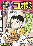 特盛!植田まさし(20): 冬休み!コボちゃん特大号 (まんがタイムマイパルコミックス)