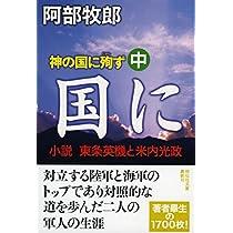神の国に殉ず(中) 小説・東条英機と米内光政 (祥伝社文庫)