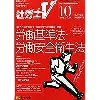 社労士V 2014年 10月号 [雑誌]