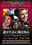 誰がために鐘は鳴る [DVD] / ゲイリー・クーパー (出演); サム・ウッド (監督)