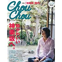 ChouChou (シュシュ) 2009年 7/23号 [雑誌]