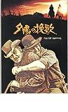 映画パンフレット 「夕陽の挽歌」 出演 ウィリアム・ホールデン/ライアン・オニール/カール・マルデン/リン・カーリン