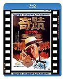 奇蹟 ミラクル 日本劇場公開版[Blu-ray/ブルーレイ]