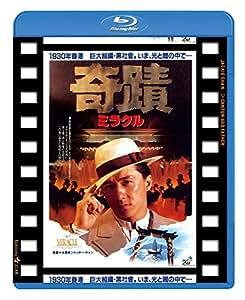 奇蹟 ミラクル 日本劇場公開版 [Blu-ray]