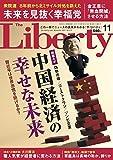 The Liberty (ザリバティ) 2017年 11月号 [雑誌] ザ・リバティ