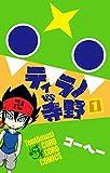 ティラノVS寺野(1) (てんとう虫コミックス)