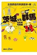 茨城vs.群馬 北関東死闘編 (講談社+α新書)