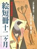 絵短冊十二ヶ月―四季の花鳥諷詠 江戸の画家抱一・文晁から現代の大家玉堂・麦僊・龍子