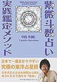 紫微斗数占い実践鑑定マニュアル~生まれた時間で知る究極の東洋占星術~