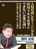 人材育成にeラーニングを活用できる企業とできない企業の違い ~日本を代表する世界企業が教材を自社制作に切り替えている理由~