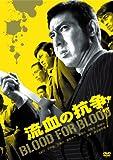 流血の抗争[DVD]