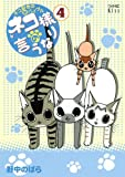 ネコ様の言うなり(4) (ワイドKC Kiss)
