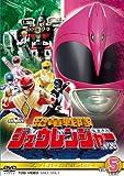 スーパー戦隊シリーズ 恐竜戦隊ジュウレンジャー VOL.5<完>【DVD】