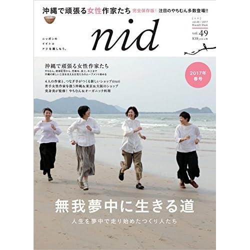 nid【ニド】 vol.49 沖縄で頑張る女性作家たち (Musashi Mook)