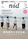 nid【ニド】 vol.49 沖縄で頑張る女性作家たち (Musashi Mook) 画像