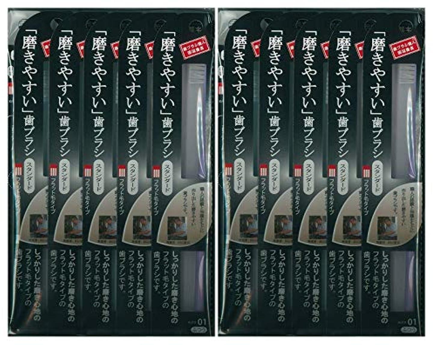 止まる救出バタフライ歯ブラシ職人 田辺重吉考案 磨きやすい歯ブラシ ふつう (フラット) LT-01 1本入×24本セット