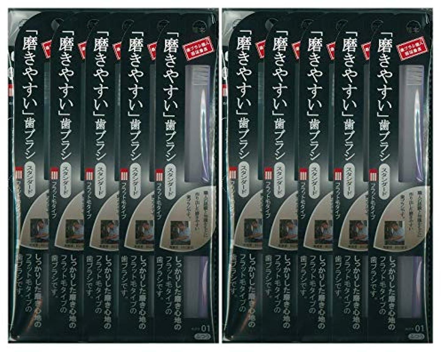 生き残ります先生ミリメーター歯ブラシ職人 田辺重吉考案 磨きやすい歯ブラシ ふつう (フラット) LT-01 1本入×24本セット