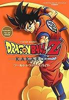 ドラゴンボールZ カカロット ワールドトラバースガイド 第01巻