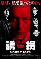 誘拐 狙われたハイネケン [DVD]