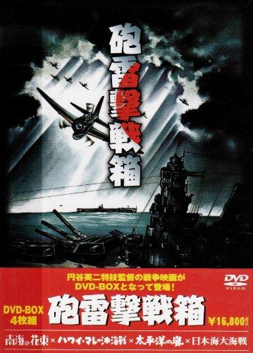 砲雷撃戦箱 [DVD]