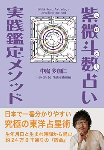 紫微斗数占い実践鑑定メソッド?生まれた時間で知る究極の東洋占星術?