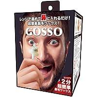 GOSSO ゴッソ (ブラジリアンワックス鼻毛脱毛セット)