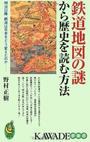 鉄道地図の謎から歴史を読む方法 (KAWADE夢新書)