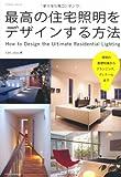 最高の住宅照明をデザインする方法 (エクスナレッジムック)