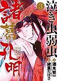 泣き虫弱虫諸葛孔明 (3) (ビッグコミックス)