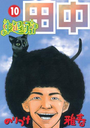 中退アフロ田中(10) (ビッグコミックス)