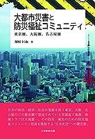大都市災害と防災福祉コミュニティ