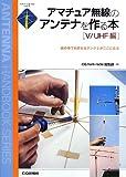 アマチュア無線のアンテナを作る本 V/UHF編―家の中でも作れるアンテナがここにある (アンテナ・ハンドブックシリーズ)