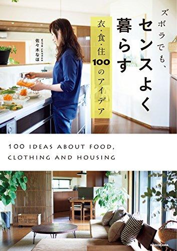 ズボラでも、センスよく暮らす 衣・食・住 100のアイデアの詳細を見る