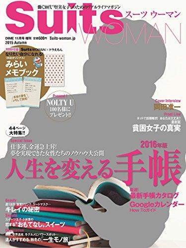 DIME 増刊 (ダイムゾウカン) Suits WOMAN (スーツウーマン) 2015年 秋号の詳細を見る