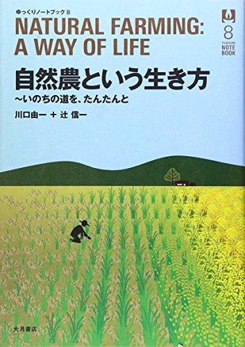 自然農という生き方—いのちの道を、たんたんと (ゆっくりノートブック)